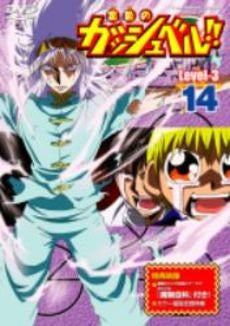 Image for Konjiki No Gash Bell Level-3 Vol.14