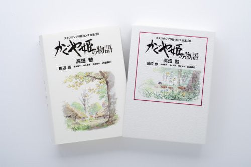 Image 4 for The Tale Of The Princess Kaguya Storyboard Artbook