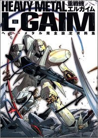 Image 1 for Heavy Metal L Gaim Heavy Metal Perfect Analytics Illustration Art Book