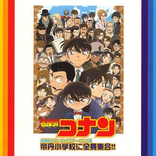 Image for Detective Conan Character Song Collection - Teitan Shougakkou ni Zenin Shuugou!!