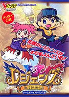 Legends Yomigaeru Shiren No Shima / Gba