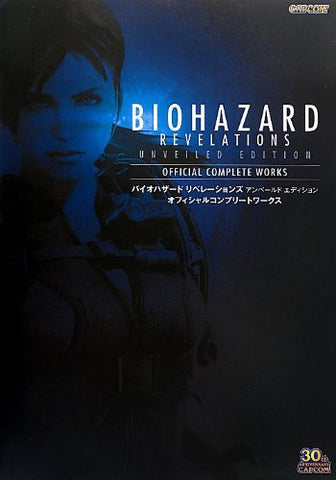 Biohazard Revelations Unveiled Edition   Official Complete Works