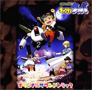Image 1 for Sabaku no Kaizoku! Captain Kuppa Original Soundtrack
