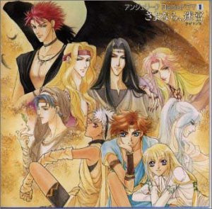 Image for Angelique Radio Drama 1 ~Sayonara, Labyrinth~