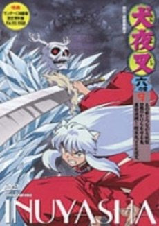 Image 1 for Inuyasha VI no Shou Vol.9