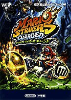 Image 1 for Mario Strikers Charged   Nintendo Official Guide Book / Wii