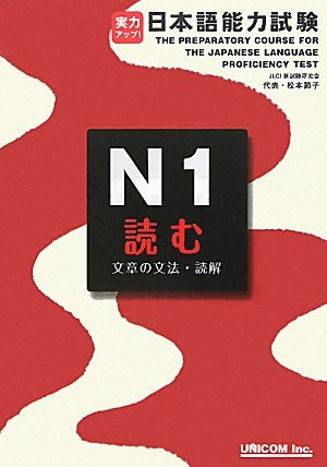 Image 1 for Jitsuryoku Up! The Preparatory Course For The Japanese Language Proficiency Test N1 Reading