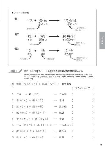 Image 3 for Japanese Kanji Training (Level For Jlpt N3 N2)