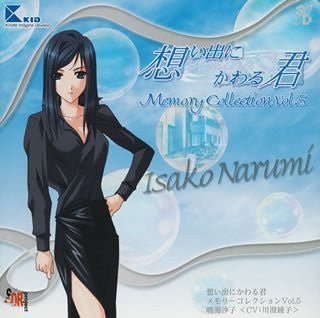 Image for Omoide ni Kawaru Kimi Memory Collection Vol. 5 Isako Narumi