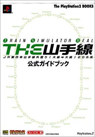 Image 1 for The Yamanote Line Train Simulator Real Official Guide Book / Ps2