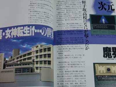 Image 2 for Jakyou No Yakata Club Shin Megami Tensei Fan Book