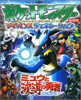 Image 1 for Pokemon The Movie 'lucario And The Mystery Of Mew' Art Book