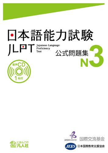 Image 1 for Japanese Language Proficiency Test Official Exercise Book N3 (Nihongo Norykushiken Mondai N3)