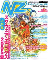 Image 1 for Nz Net Zone #02 Japanese Online Game Magazine