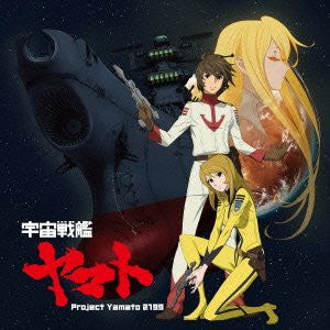 Image 1 for Space Battleship Yamato / Project Yamato 2199