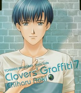 Image for Tokimeki Memorial Girl's Side Clovers' Graffiti 7 Chiharu Aoki