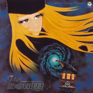Image for Symphonic Poem Adieu Galaxy Express 999