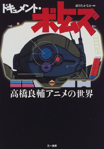 Image 1 for Document Votoms Ryousuke Takahashi No Anime No Sekai Art Book