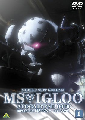 Mobile Suit MS Igloo mokushiroku 0079 Vol.1