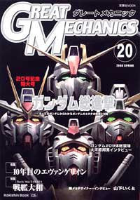 Image for Great Mechanics #20 Japanese Anime Robots Curiosity Book