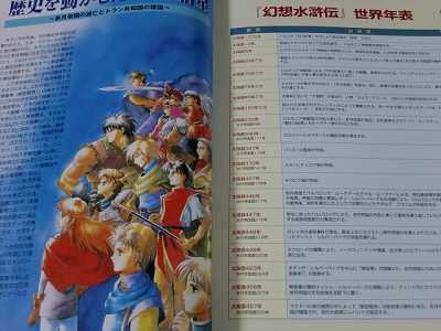 Image 5 for Suikoden 108 Star Character Guide Book / Ps2