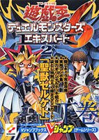 Image 1 for Yu Gi Oh Duel Monsters 6 Expert 2 Gekan Guide Book / Gba