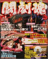 Image for Tougeki Damashii #1 Japanese Videogame Magazine
