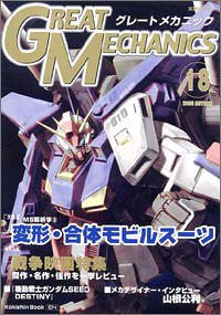 Image 1 for Great Mechanics #18 Japanese Anime Robots Curiosity Book