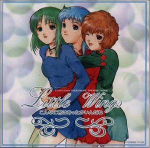 Image 1 for Konna ni Kimi wa Attakainda ne / Little Wings