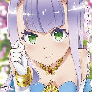 Image for Watashi no Housekibako / Petralka Anne Eldant the Third (CV: Mai Fuchigami)