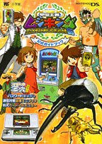 Mushiking: King Of The Beetles Greatest Champion No Michi Ds Official Guide Book