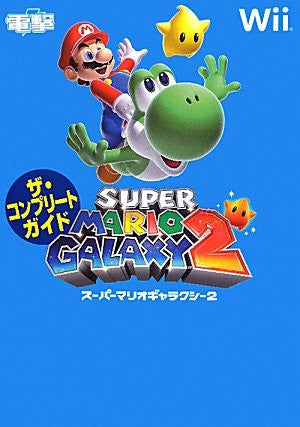 Image 1 for Super Mario Galaxy 2 The Complete Guide Book / Wii