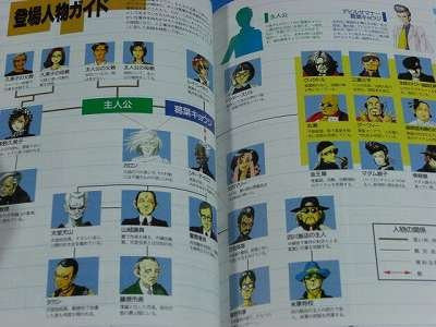 Image 6 for Shin Megami Tensei: Devil Summoner Official Guidebook Basic