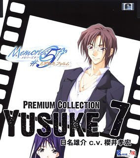 Image 1 for Memories Off #5 Togireta Film Premium Collection 7 Yusuke