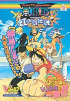 Image for From Tv Animation One Piece Island Legend Of The Rainbow Strategy Guide Book / Wsc