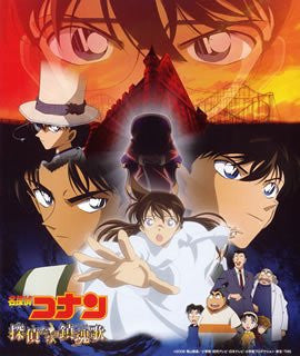 Image 1 for Detective Conan: The Private Eyes' Requiem Original Soundtrack