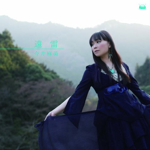 Image for Distant Thunder / Asami Imai