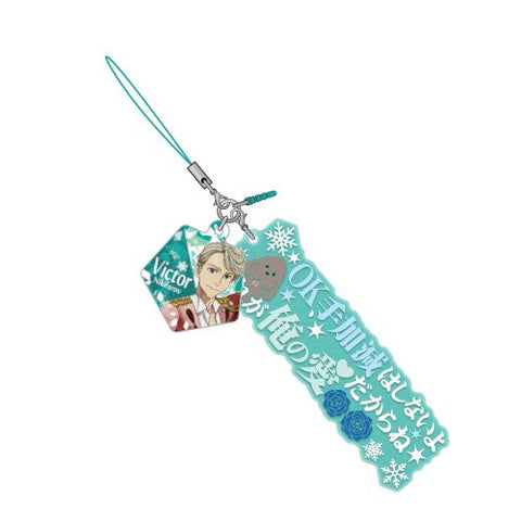 Yuri!!! on Ice - Victor Nikiforov - Makkachin - Dialogue Strap - Earphone Jack Accessory - Rubber Strap - Strap