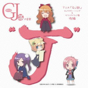 "Image 1 for GJ-bu Character Song & Soundtrack Collection Vol.2 GJ-bu no Ongaku ""J"""