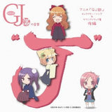 "Thumbnail 1 for GJ-bu Character Song & Soundtrack Collection Vol.2 GJ-bu no Ongaku ""J"""