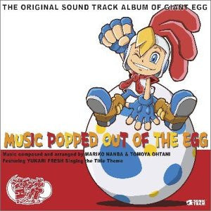 Image 1 for The Original Sound Track Album Of Giant Egg ~ Music Popped Out Of The Egg