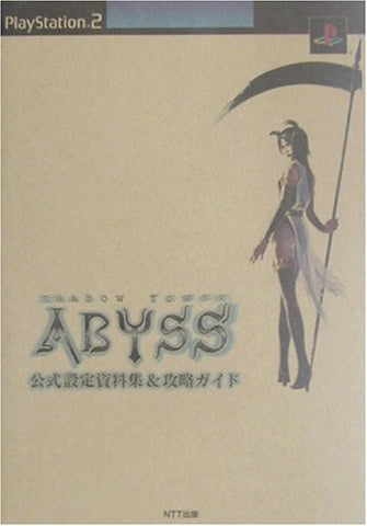 Image for Shadow Tower Abyss Official Analytics Art Book & Strategy Guide Book Ps2