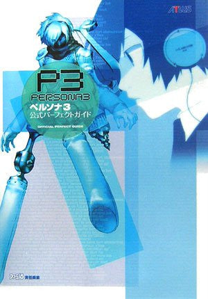 Image 1 for P3 Persona 3 Ps2 Perfect Guide Book