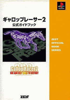 Image 1 for Gallop Racer 3 Official Guide Book (Zest Official Books) / Ps