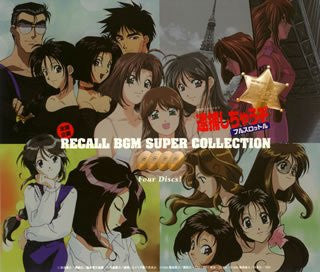 Image 1 for You're Under Arrest Full Throttle RECALL BGM SUPER COLLECTION