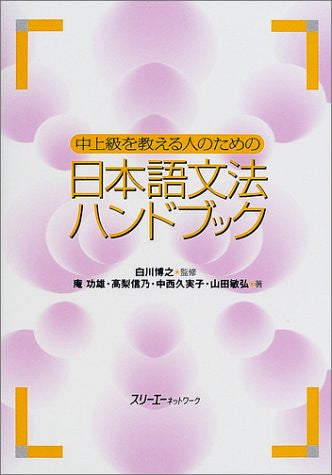 A Handbook Of Japanese Grammar For The Teachers Of Intermediate And Advanced Level Japanese