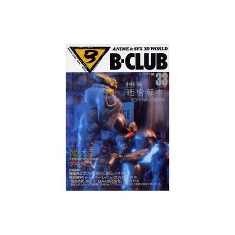Image for B Club #33 Japanese Anime Magazine