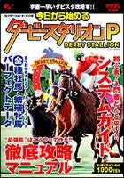 Image for Kyou Kara Hajimeru Derby Stallion P Strategy Guide Book (Enterbrain Mook)
