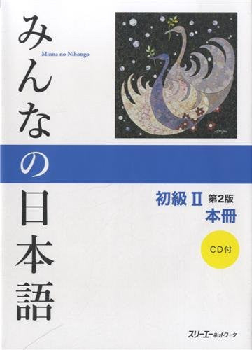 Image 1 for Minna No Nihongo Shokyu 2 (Beginners 2) [Reissue]