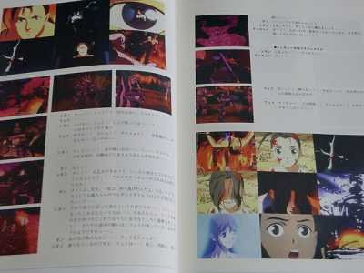 Image 4 for Xenogears Memorial Album Illustration Art Book / Ps